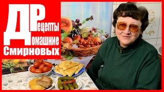 Трейлер канала. Домашние рецепты от семьи Смирновых! Рецепты приготовления разных блюд.