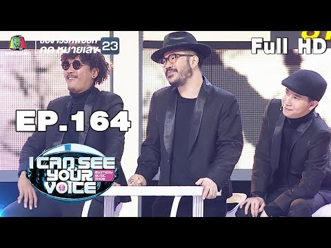 I Can See Your Voice -TH | EP.164 | The Parkinson  | 10 เม.ย. 62 Full HD