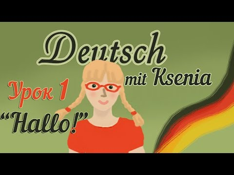 Видеоуроки немецкого языка для детей.