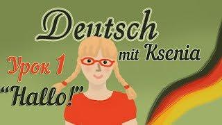 """Немецкий для детей. Deutsch mit Ksenia! Урок 1: """"Первые слова"""""""