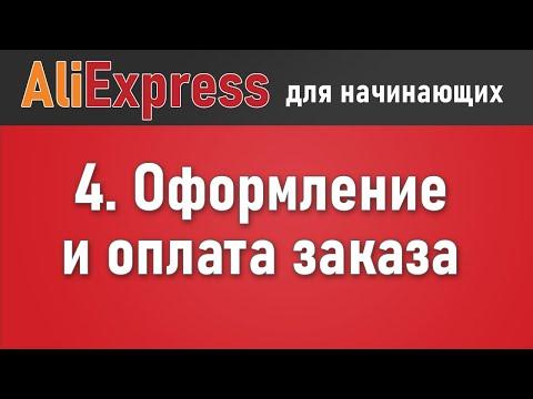 Как оформить и оплачивать заказ на Алиэкспресс. Пошаговая инструкция как покупать на Aliexpress