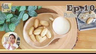 คุกกี้บัตเตอร์-Butter cookie (Easy Yummy by Jadee)