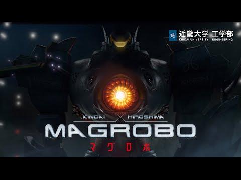 【遂に始動!】MAGROBO / マグロボ【近畿大学工学部】