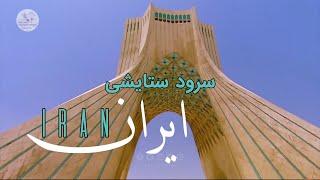 #Naviderahaie | سرود ستایشی ایران (به همراه تصاویری از مستندِ فریادی از ایران)