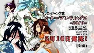 シャーマンキング0(1)