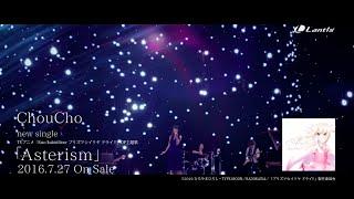 ChouCho TVアニメ『Fate/kaleid liner プリズマ☆イリヤ ドライ!!』OP主...