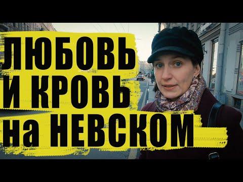 Петербург/Невский проспект от