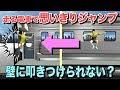 【物理エンジン】走る電車で思いっきりジャンプをしたら