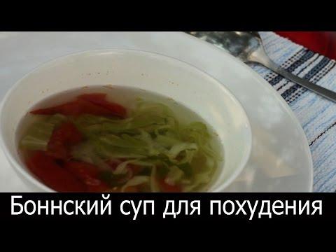 Боннский суп: едим без ограничений и худеем! Рецепты