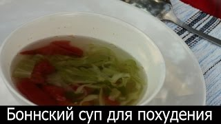 Быстро даст результат  Боннский суп для похудения
