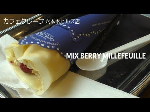 ミックスベリーミルフィーユ 740円クレープMIX BERRY MILLEFEUILLEカフェクレープ 六本木ヒルズ店