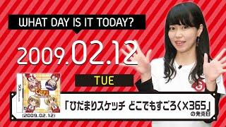 《今日は何の日?》2月12日は『ひだまりスケッチ どこでもすごろく×365』(アイディアファクトリー)の発売日! ひだまりスケッチ×ハニカム 検索動画 48
