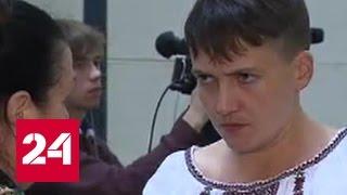 Савченко в Верховном суде России. Первые кадры