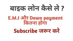 Bike Loan Procedure All Problems Solved Do Subscribe