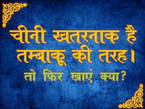 Sugar is Dangerous like tobacco then what should eat /Hindi/ चीनी खतरनाक है तम्बाकू की तरह
