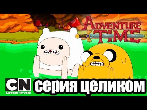 Время приключений | За гротом + Я - Мечь (серия целиком) | Cartoon Network