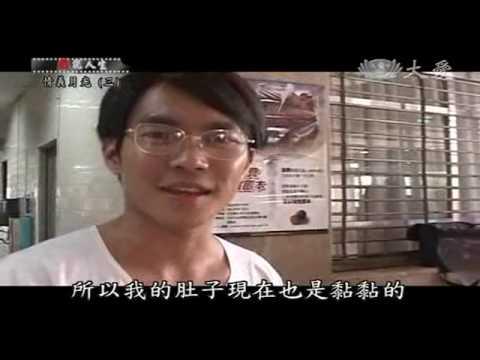 情義月光 - 戲說人生(三) 3/3 - YouTube