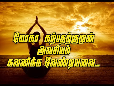 WHAT IS YOGA? ( TAMIL )