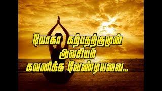 koleksi yoga tips in tamil language  kumpulan tutorial