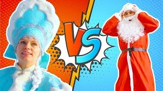 Дед Мороз VS Снегурочка на Новый год. Кто лучше?