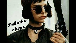 МУККА - ДЕВОЧКА С КАРЕ |  MULTI-КЛИП