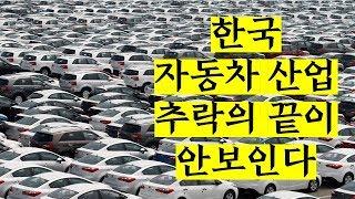 한국 자동차 산업의 추락 끝이 안보인다. 한국 자동차 인도와 멕시코에도 밀리다. 도요타의 부활과 미쓰비시의 패망. 레고블럭형 설계란?