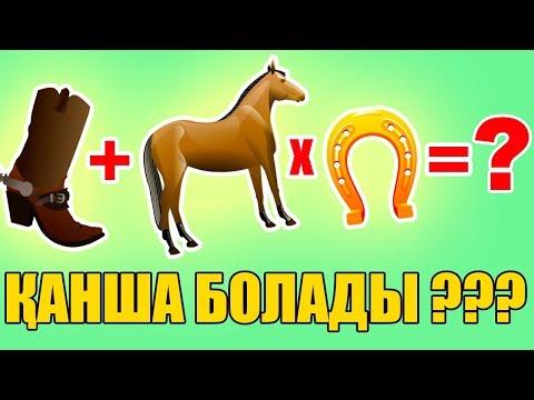 ЛОГИКАЛЫҚ СҰРАҚТАР #2