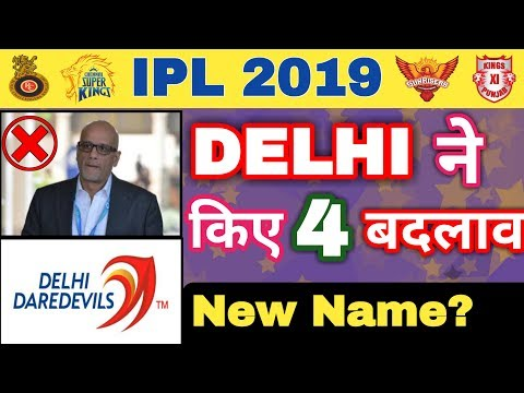 IPL 2019 - Delhi deredevils team ने लिए 4 चौंका देने वाले फैसले || Delhi deredevils name change??