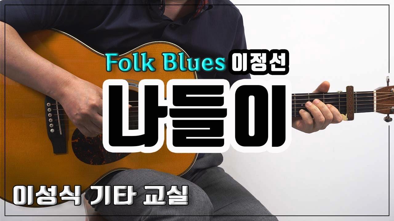 나들이-이정선-이광조/Trip/Lee Jung Sun/Old K-Pop/좋은 악보/이성식 기타교실