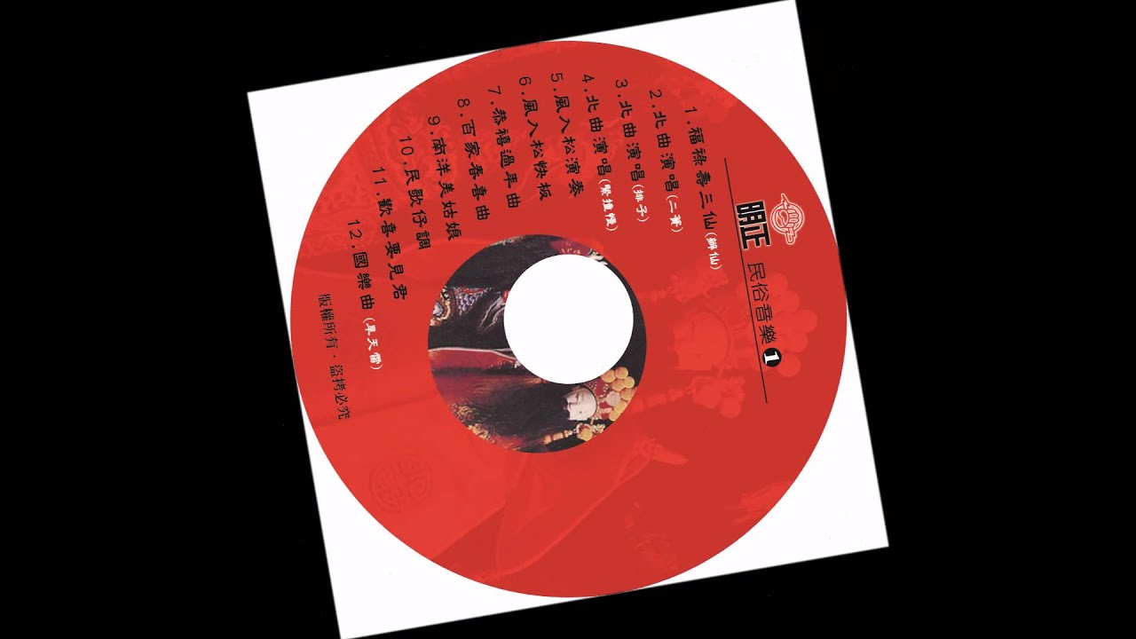 明正廣播電視節目製作社漢樂專輯第一集試聽 - YouTube