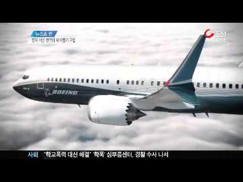 이건희 회장, 천억 원대 새 비행기 구입