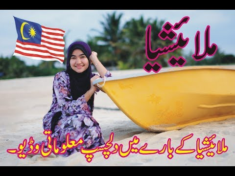 Malaysia Amazing Facts About Malaysia . Information About Malaysia In Urdu/Hindi .