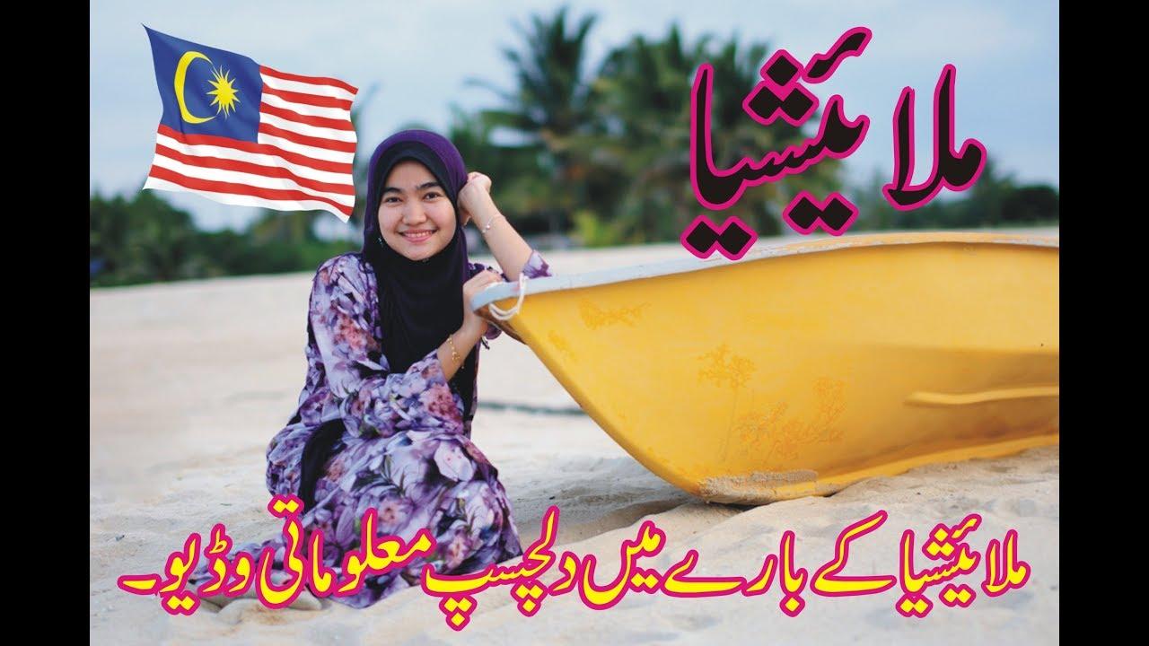 Malaysia Amazing Facts About Malaysia . Information About Malaysia In Urdu/Hindi .
