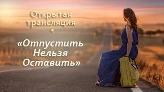 """""""Отпустить Нельзя Оставить"""" - открытая трансляция"""