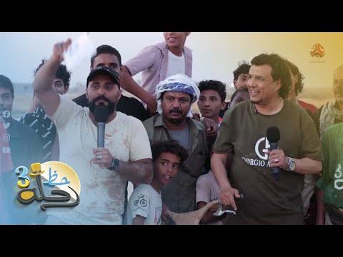 منافسة قوية بين خالد الجبري و عبدالله يحيى إبراهيم في الميدان ياحميدان | رحلة حظ 3