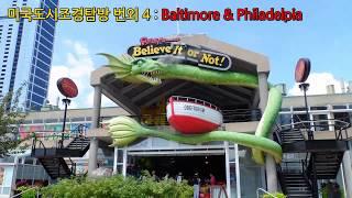 미국도시조경탐방 번외 4 : Baltimore & Ph…