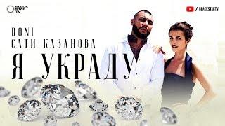 DONI feat. Сати Казанова - Я украду (премьера трека, 2017)