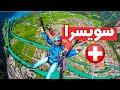 سويسرا🇨🇭الجزء الأول | كيف تقضي أجمل أسبوع سويسري بين جبال الألب Switzerland
