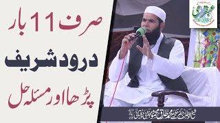 Download Video Durood Sharif Parhne Ke Fawaid (Short Clip) --Sheikh ul Wazaif MP3 3GP MP4