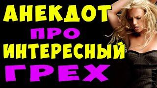 АНЕКДОТ про Грешного Мужика и Батюшку и Картину с Дыркой Самые смешные свежие анекдоты