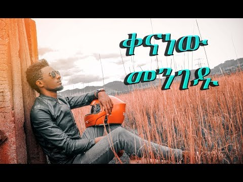 "Netsanet Amanuel ""KenaNew Mengedu"" New Amharic Protestant MEzmur 2018(Official Video) thumbnail"