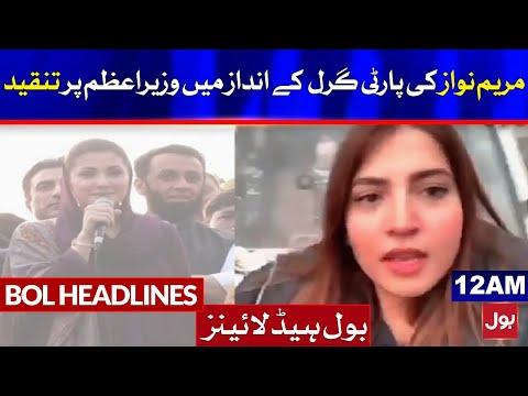 Maryam Nawaz Ki Bar B Girl Ke Andaaz Mein