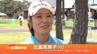 とことん1番ホール生中継 第3弾 比嘉真美子 インタビュー 比嘉真美子 検索動画 9