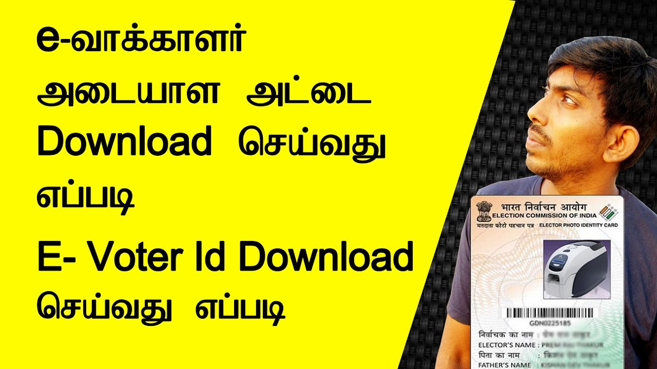 Voter id card download ap youtube.