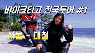 [모모TV] 바이크타고 솔로 전국투어 #1 / 서울 - 대천