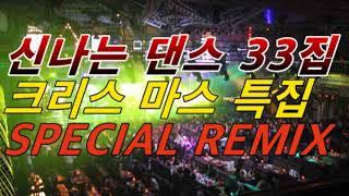 30/40/50//대 좋아하는 신나는 댄스 33집 크리스마스특집 스폐셜 리믹스 (제목아래)