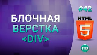 Верстка сайта DIV блоками, Блочная верстка слоями DIV, Видео курс по HTML, Урок №42