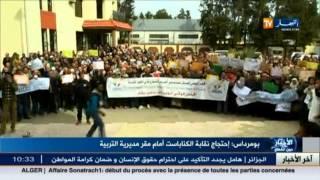 صور مباشرة : نفابة الكنابست تحتج أمام مديريات التربية والإضراب لايزال متواصل