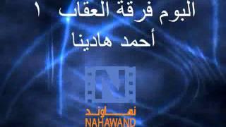 أحمد هادينا - البوم فرقة العقاب