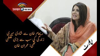 Marriage to Reham was biggest mistake of my life: Imran Khan